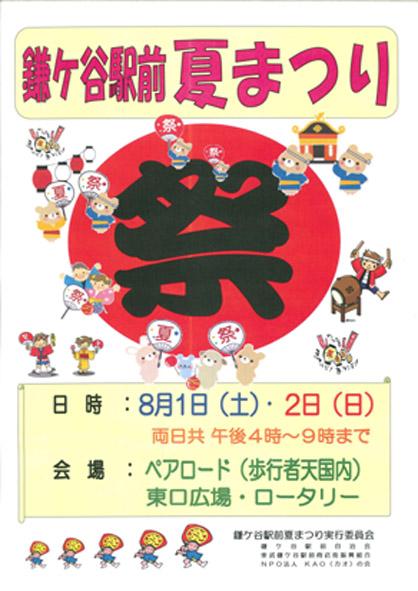 H21夏まつりポスター