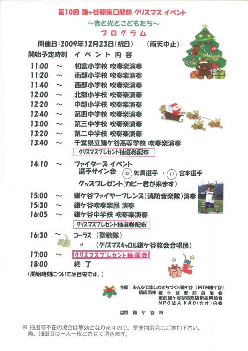 H21クリスマスイベント