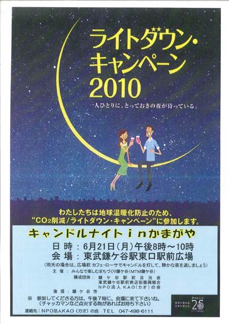 2010キャンドルナイトポスター