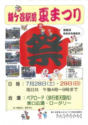 H24夏まつりポスター