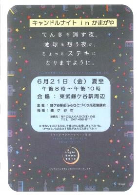H25キャンドルナイトポスター