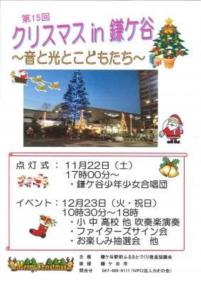 H26クリスマスポスター