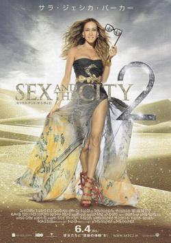 sexandthecity2.jpg