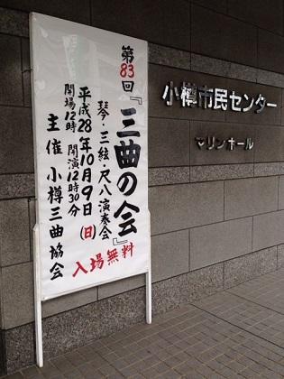 小樽三曲協会演奏会.JPG