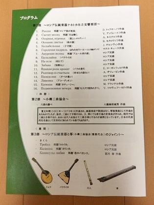 コンサートパンフ裏.jpg