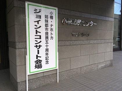 ジョイントコンサート看板.JPG