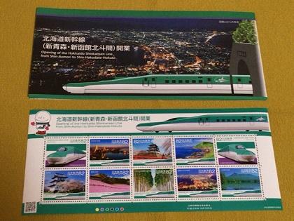 北海道新幹線開業1.jpg