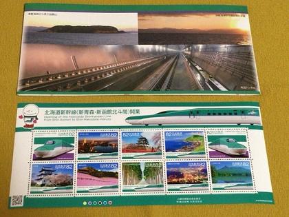 北海道新幹線開業2.jpg