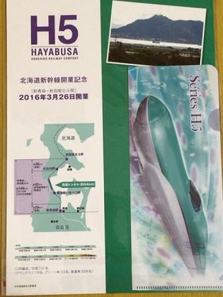 北海道新幹線開業記念チケットホルダー付.jpg