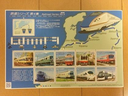 鉄道シリーズ第4集通常版.jpg