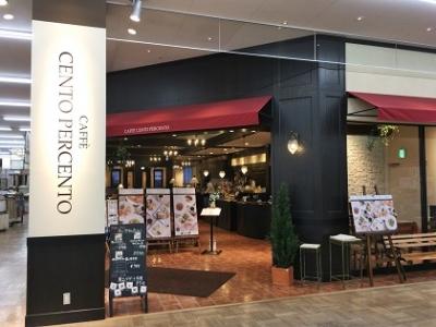 CAFF�・ CENTO PERCENTO 札幌屯田店.JPG