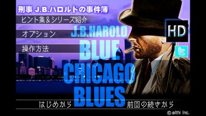 ブルー・シカゴ・ブルース.PNG