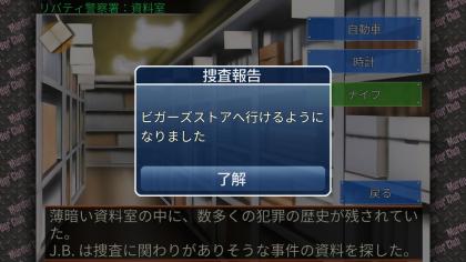 殺人倶楽部捜査中1.PNG