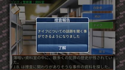 殺人倶楽部捜査中2.PNG