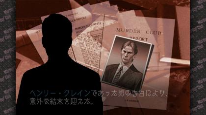 殺人倶楽部エンディング1.PNG