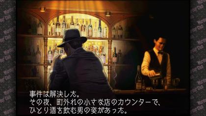 殺人倶楽部エンディング2.PNG