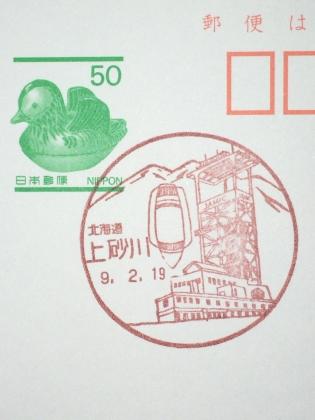 上砂川郵便局風景印.JPG