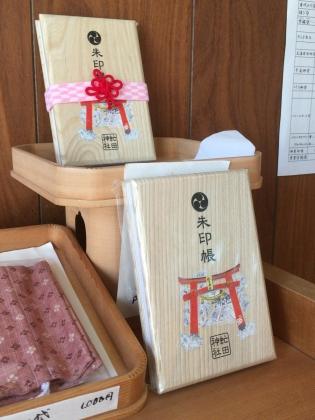 虻田神社_170916 オリジナル御朱印帳.JPG