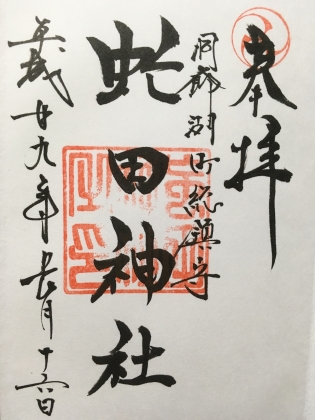 虻田神社_170916 御朱印.JPG