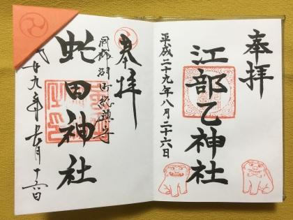 虻田神社_170916 御朱印帳用しおり.JPG