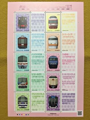 鉄道シリーズ第5集 イラスト版.JPG