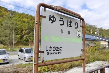 夕張駅駅名表示板_171021.jpg