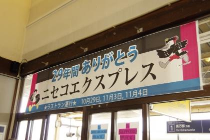 ニセコエクスプレス_171029 ニセコ駅内ありがとうニセコエクスプレス.jpg
