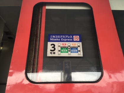 ニセコエクスプレス_171029 3号車ドア.JPG