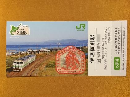 JR北海道ご当地入場券 伊達紋別駅表.JPG