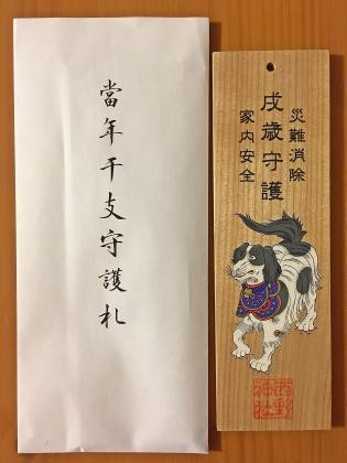 戌年干支御守札 (1).JPG
