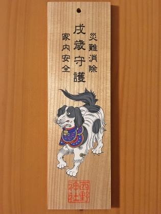 戌年干支御守札 (2).JPG