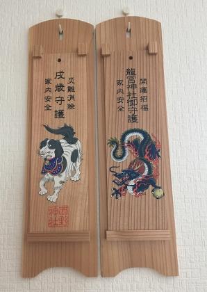 戌年干支御守札+龍神札.JPG