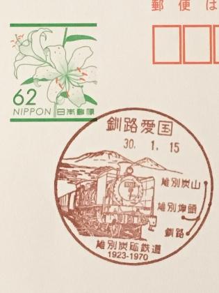釧路愛国郵便局風景印.JPG