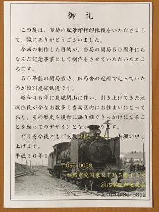 釧路愛国郵便局ご案内.JPG