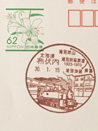釧路布伏内郵便局風景印.JPG