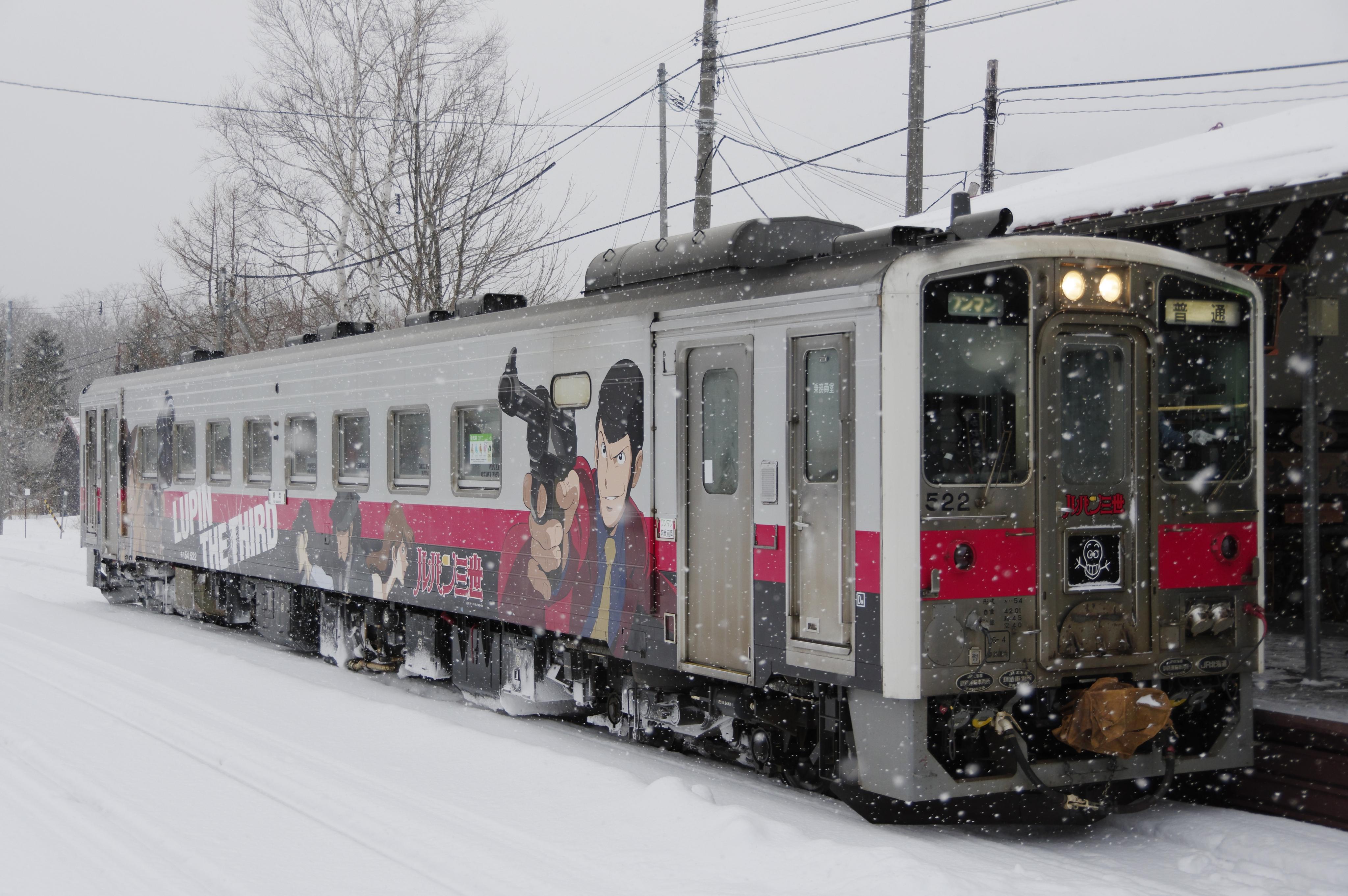 ルパン三世ラッピングトレイン 川湯温泉駅_180127.jpg