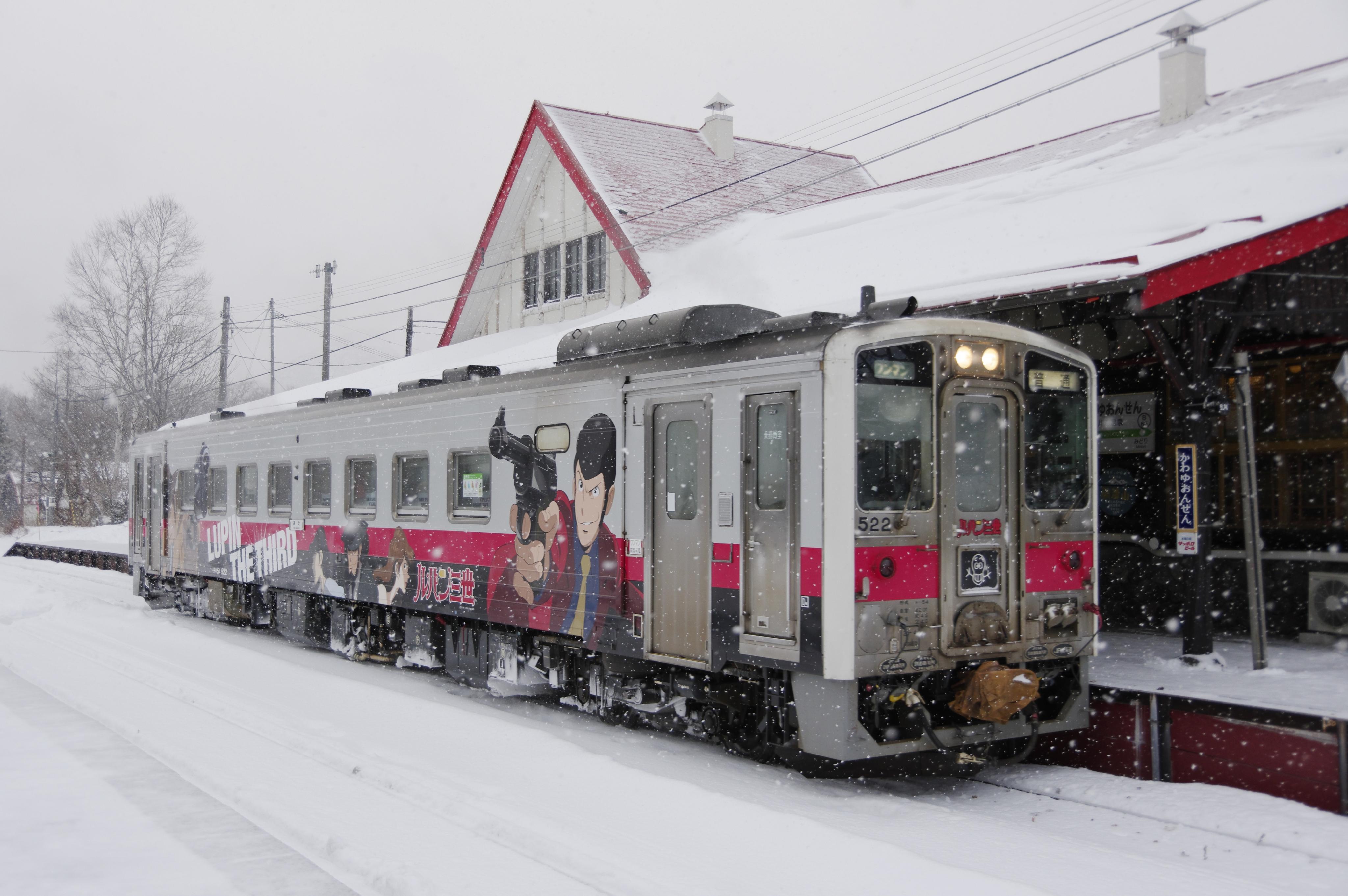 ルパン三世ラッピングトレイン 川湯温泉駅出発_180127.jpg