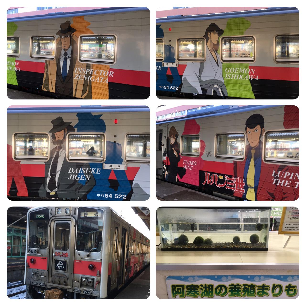 ルパン三世ラッピングトレイン 釧路駅_180127.JPG