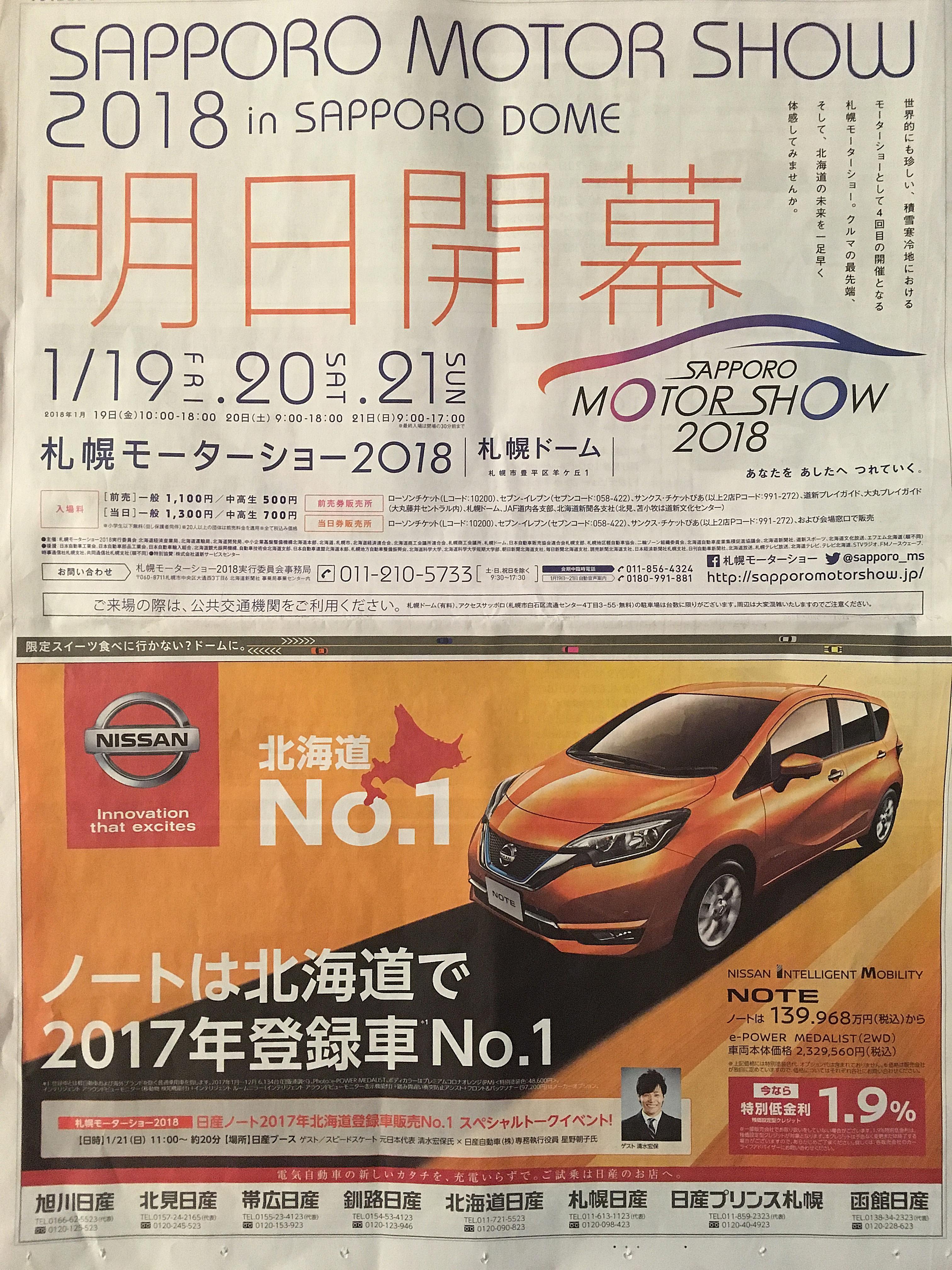 ノート北海道登録No.1.JPG