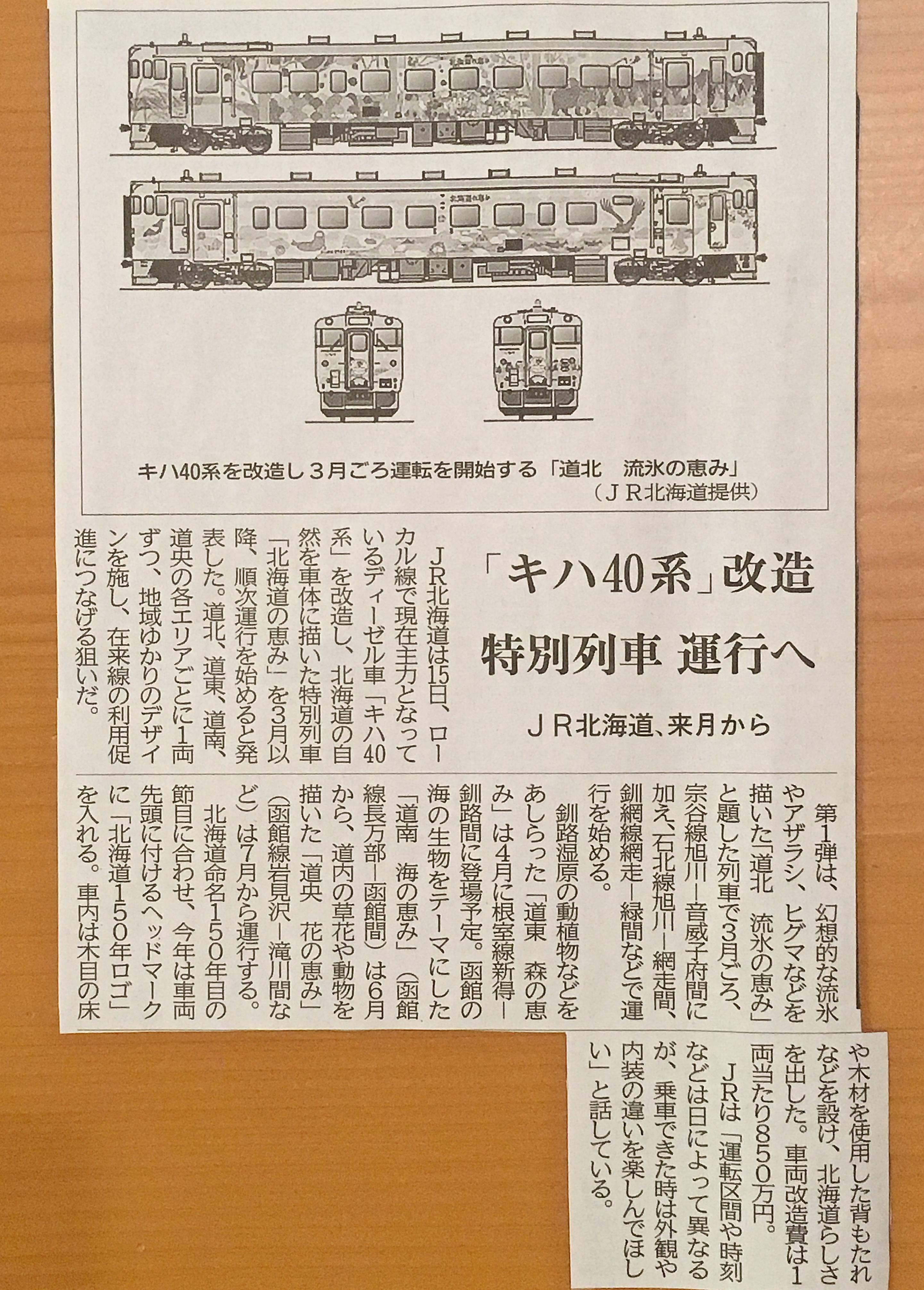キハ40系 北海道の恵み.JPG