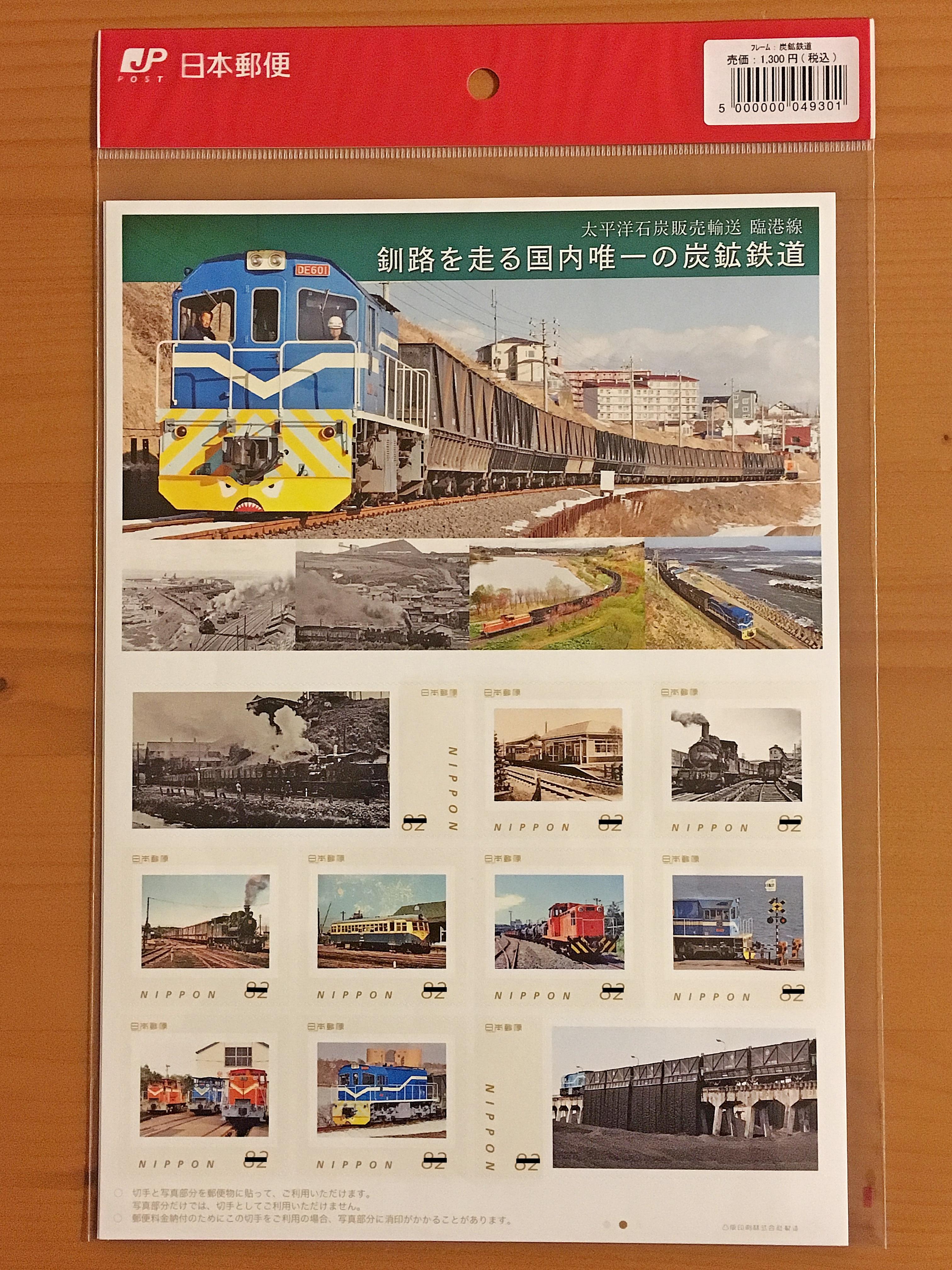 釧路を走る国内唯一の炭砿鉄道フレーム切手.JPG
