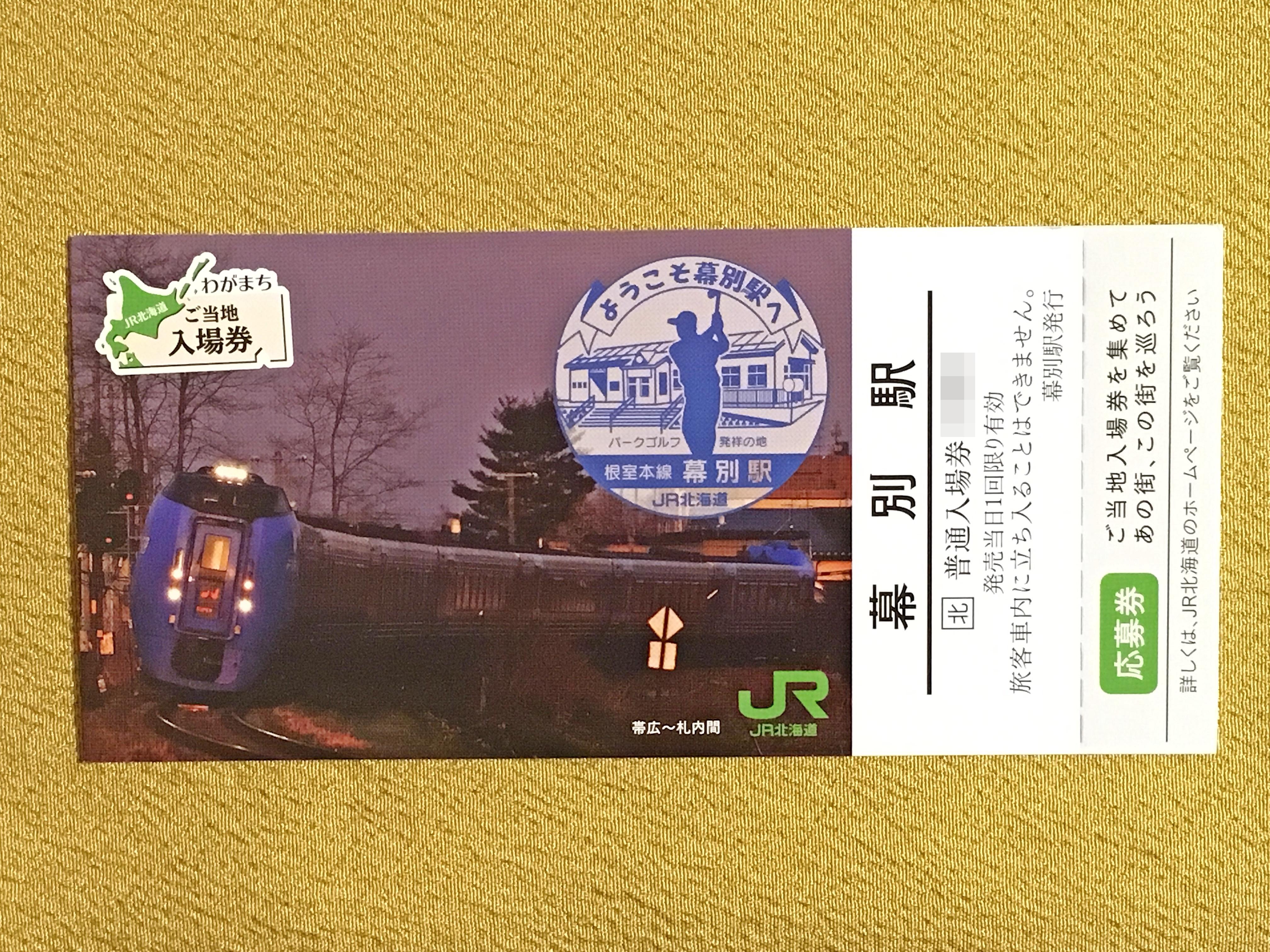 JR北海道ご当地入場券 幕別駅表.JPG
