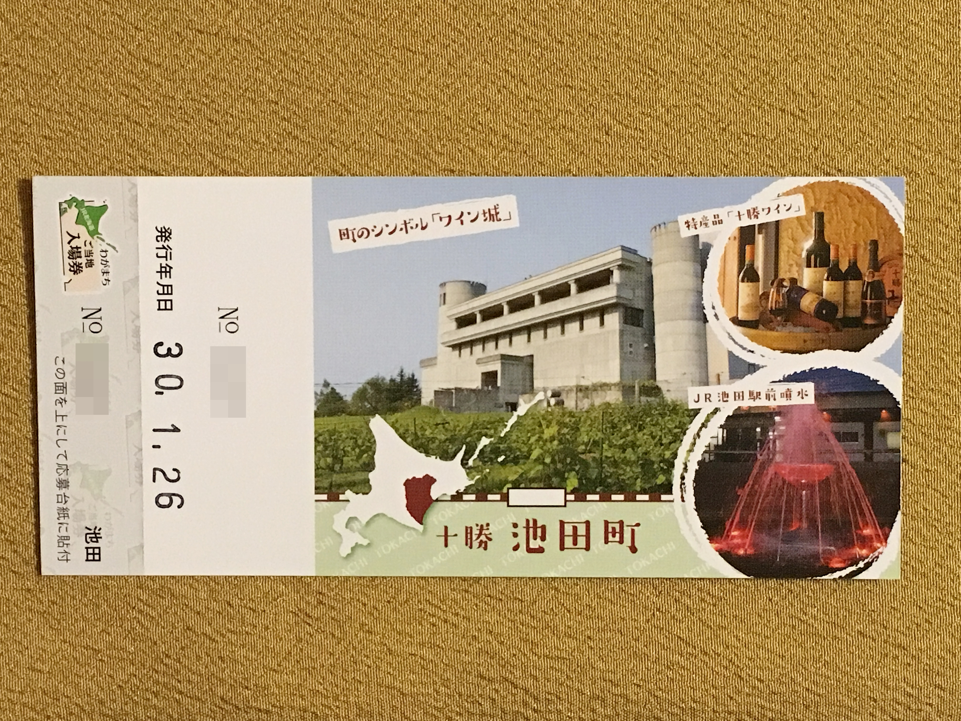 JR北海道ご当地入場券 池田駅裏.JPG