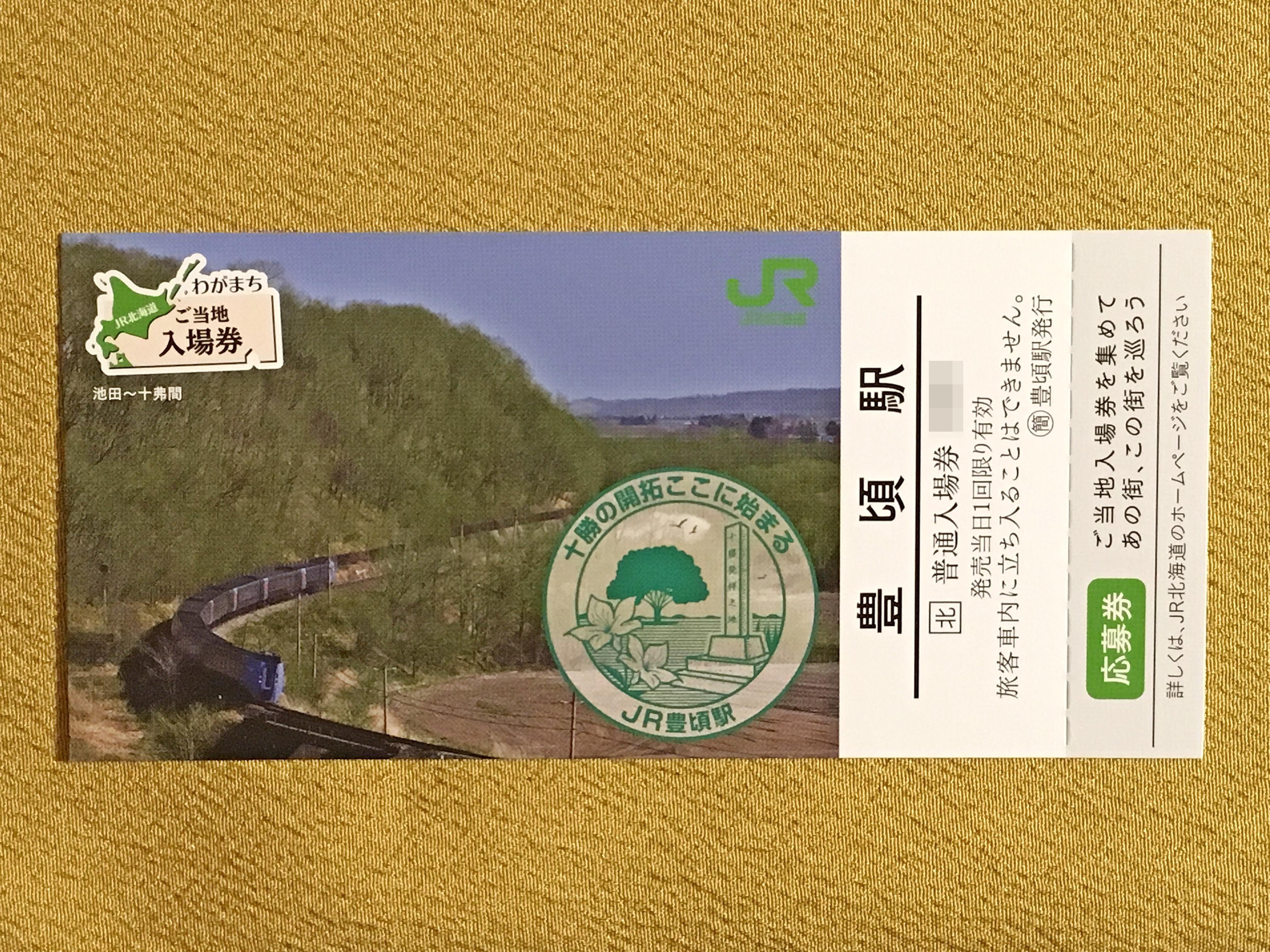 JR北海道ご当地入場券 豊頃駅表.JPG