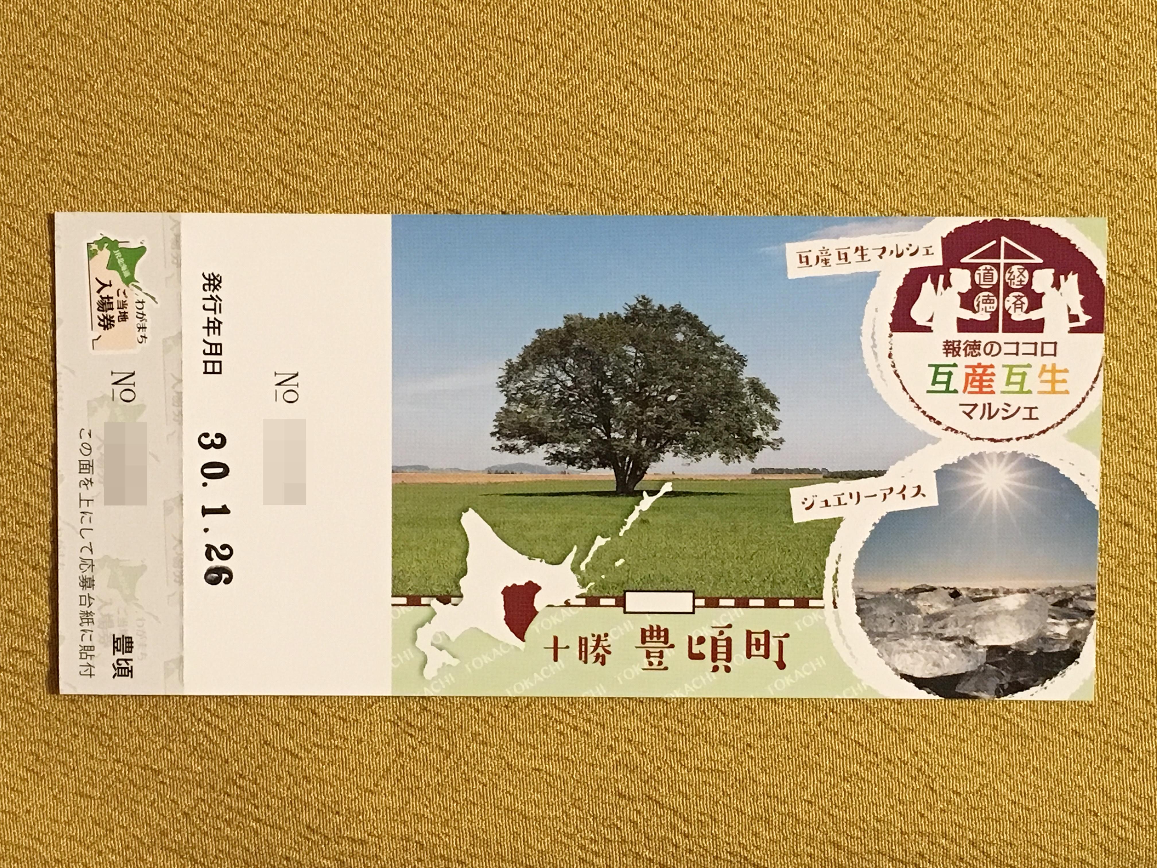 JR北海道ご当地入場券 豊頃駅裏.JPG