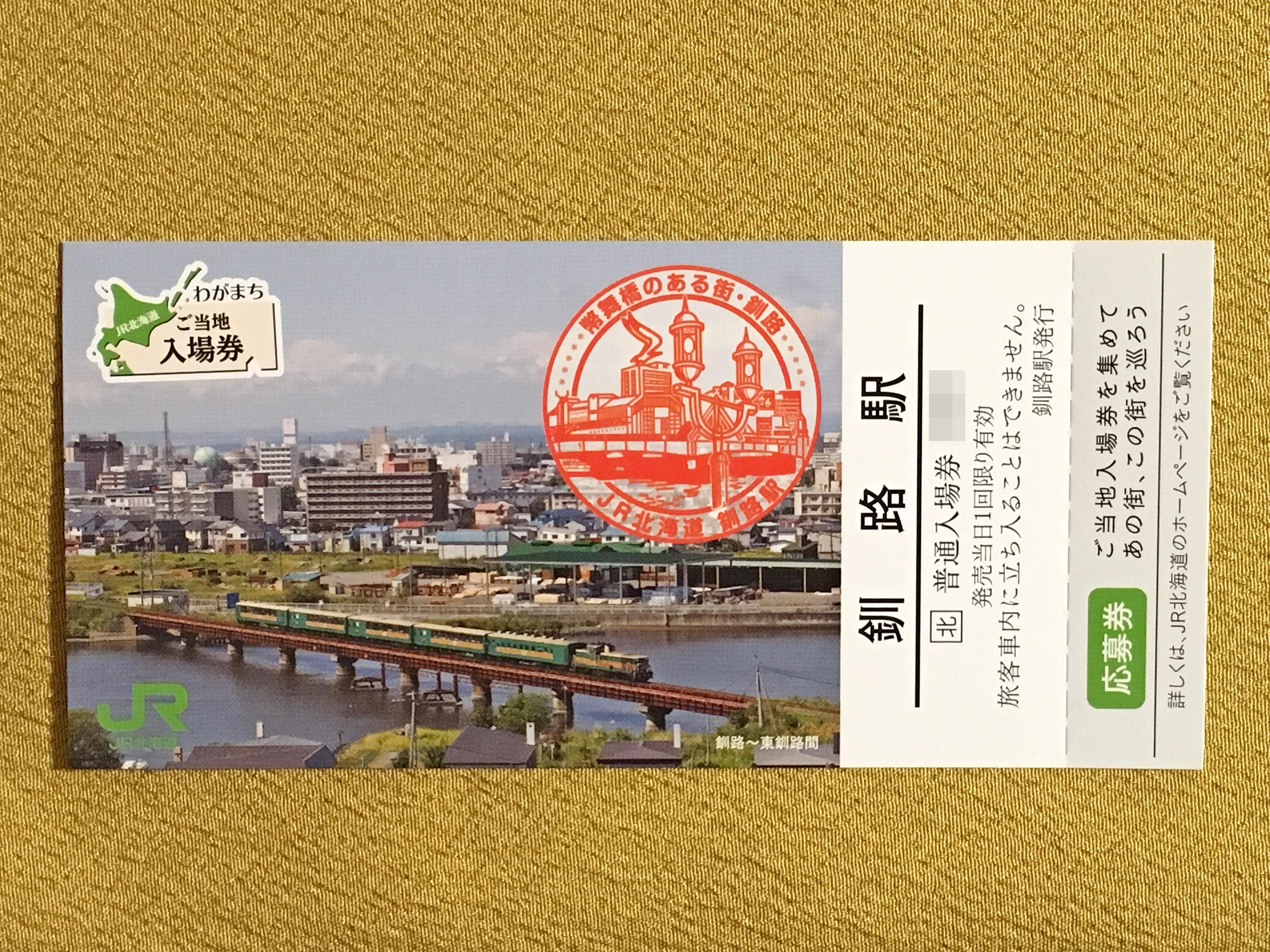 JR北海道ご当地入場券 釧路駅表.JPG
