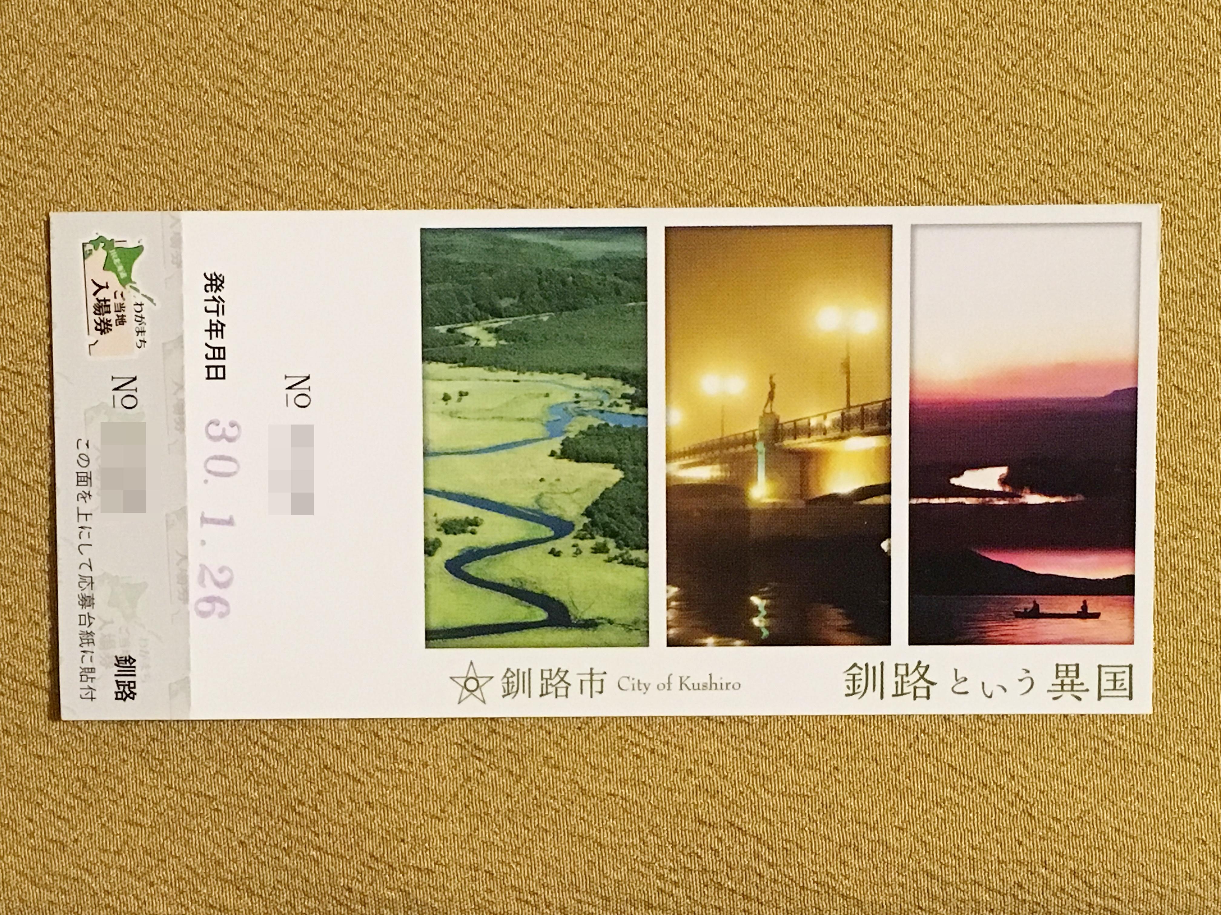 JR北海道ご当地入場券 釧路駅裏.JPG