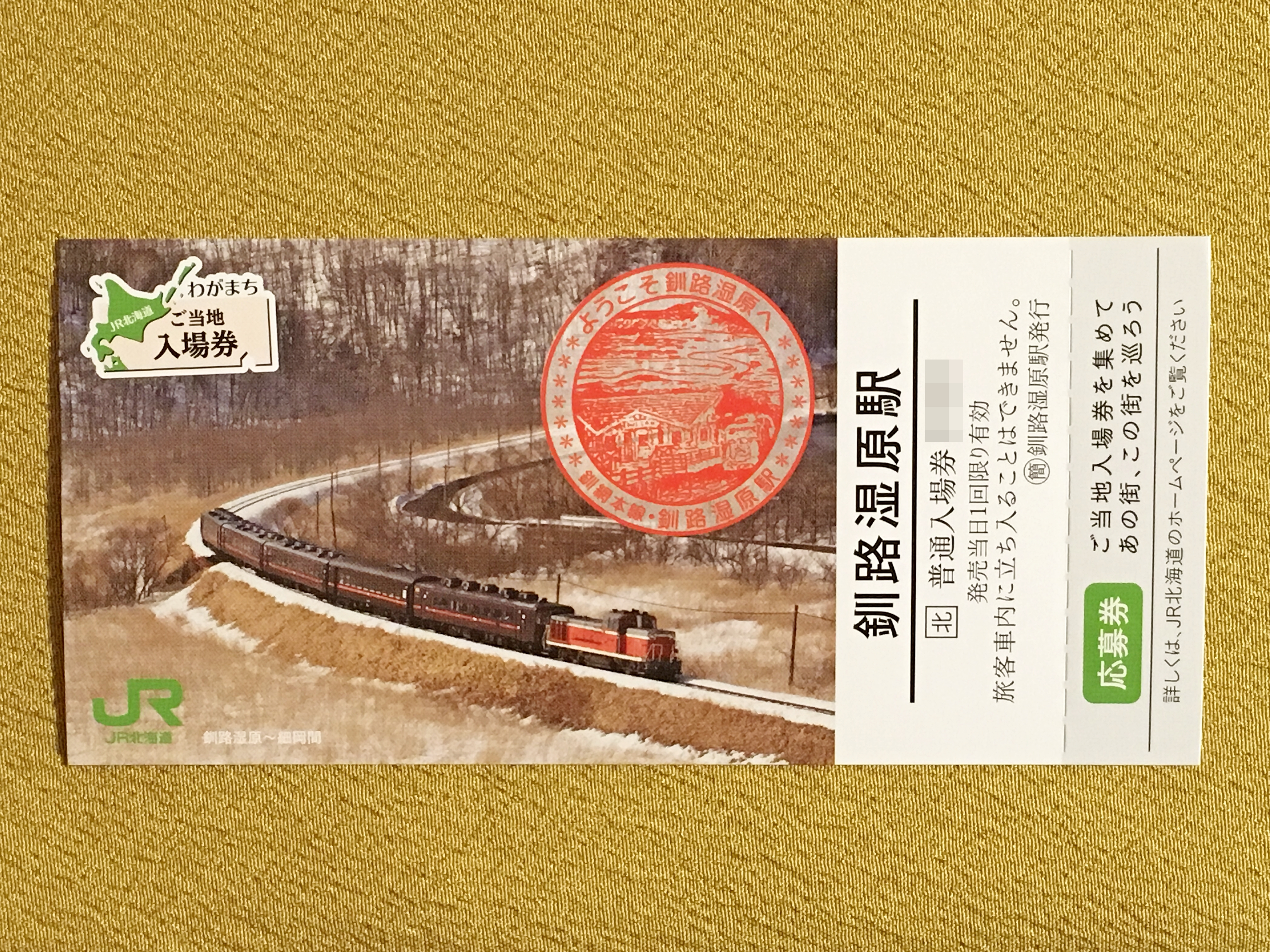 JR北海道ご当地入場券  釧路湿原駅表.JPG