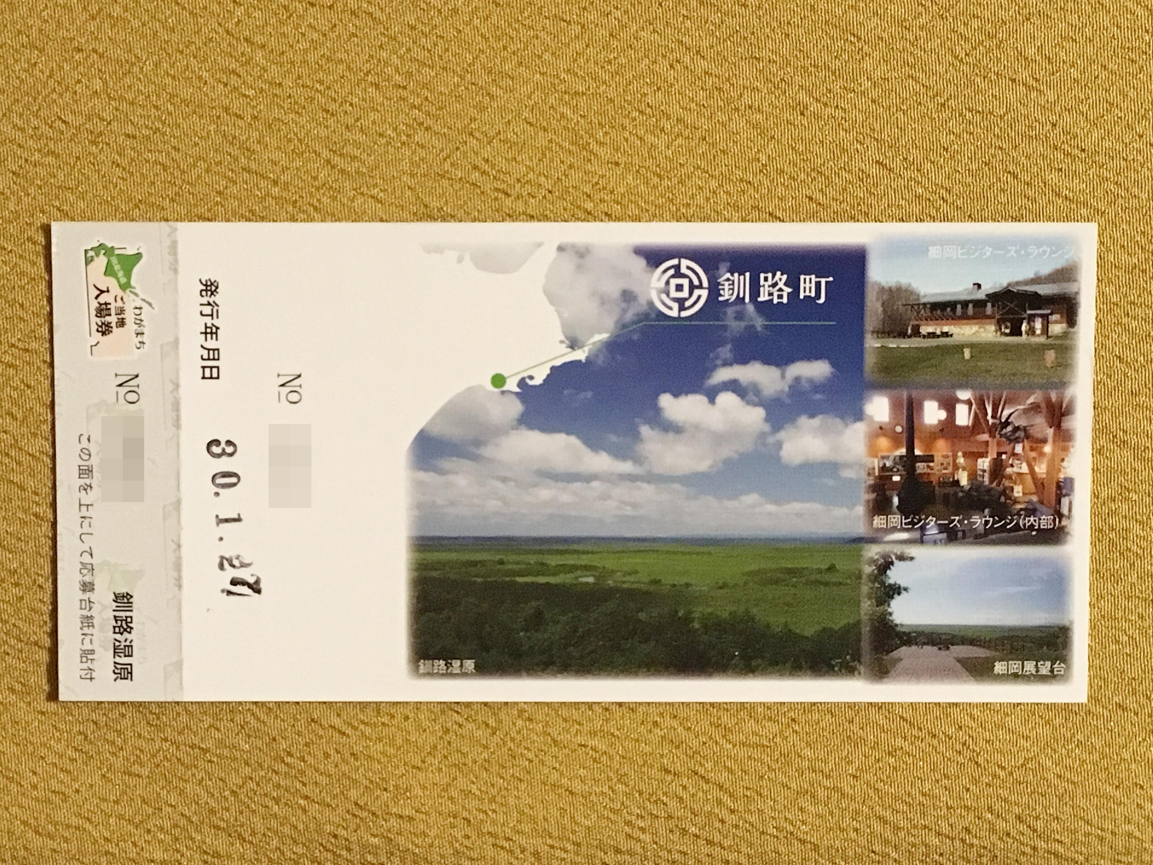 JR北海道ご当地入場券  釧路湿原駅裏.JPG