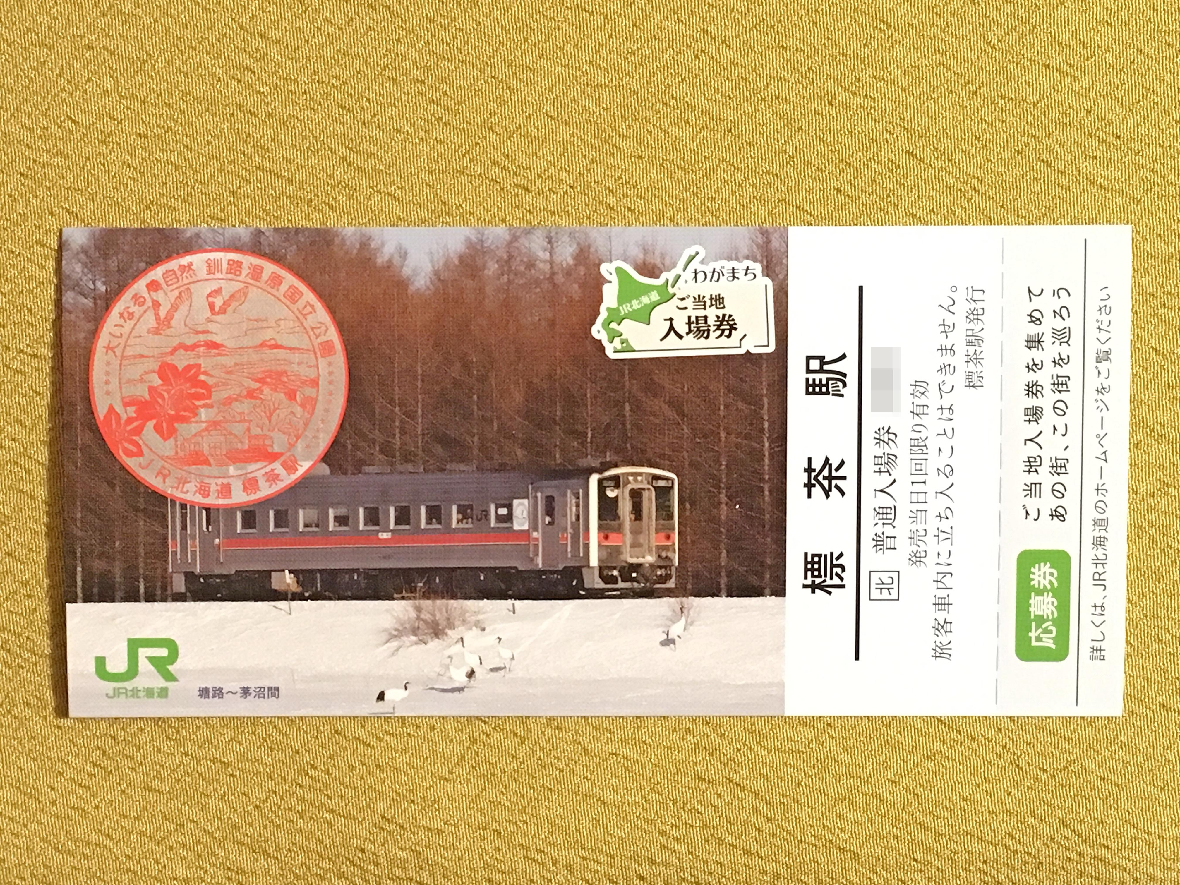 JR北海道ご当地入場券  標茶駅表.JPG